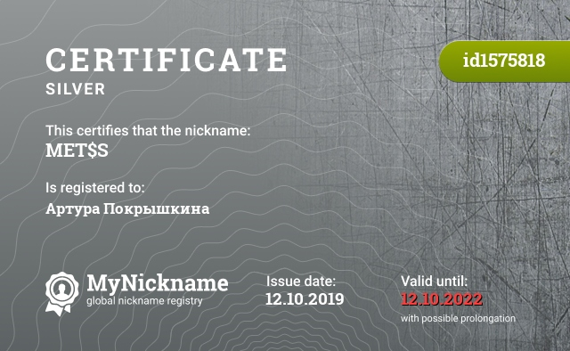 Certificate for nickname MET$S is registered to: Артура Покрышкина