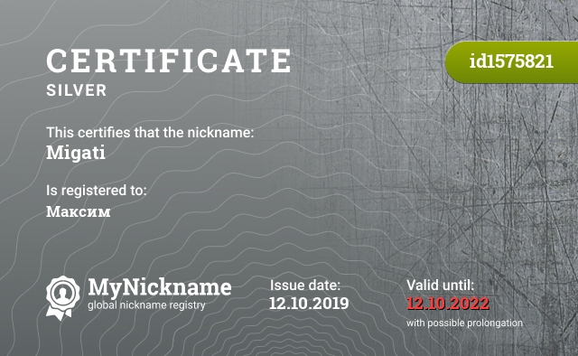 Certificate for nickname Migati is registered to: Максим