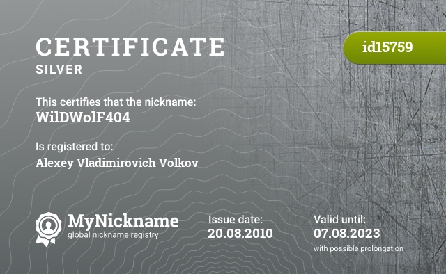 Certificate for nickname WilDWolF404 is registered to: Алексей Владимирович Волков