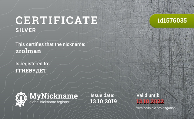 Certificate for nickname zrolman is registered to: ГГНЕБУДЕТ