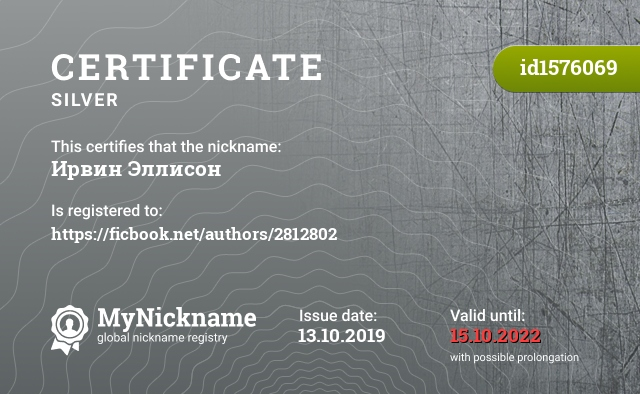 Certificate for nickname Ирвин Эллисон is registered to: https://ficbook.net/authors/2812802
