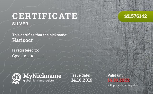 Certificate for nickname Harisocr is registered to: Сух... к.... к...........