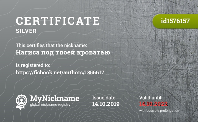 Certificate for nickname Нагиса под твоей кроватью is registered to: https://ficbook.net/authors/1856617