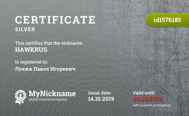 Certificate for nickname HAWKRUS is registered to: Лукин Павел Игоревич