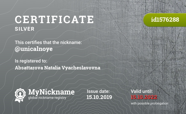 Certificate for nickname @unicalnoye is registered to: Абсаттарова Наталья Вячеславовна