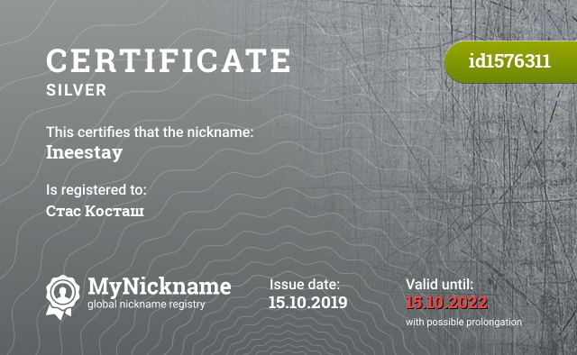 Certificate for nickname Ineestay is registered to: Стас Косташ