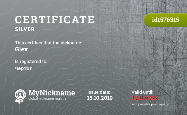 Certificate for nickname Glev is registered to: чертог