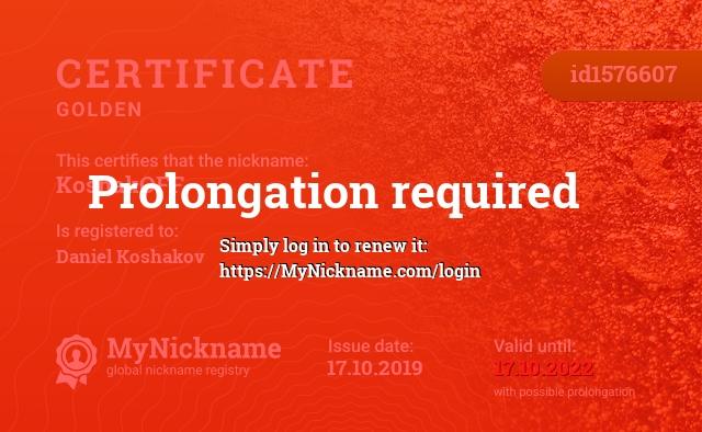Certificate for nickname KoshakOFF is registered to: Даниила Кошакова