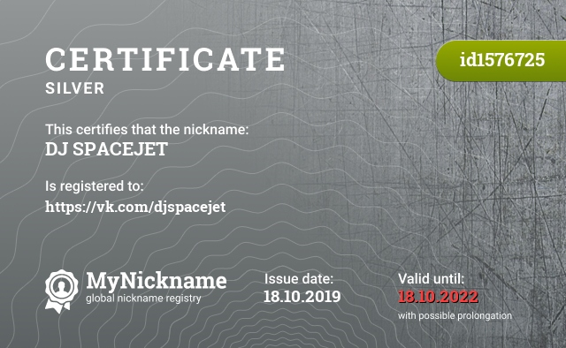 Certificate for nickname DJ SPACEJET is registered to: https://vk.com/djspacejet