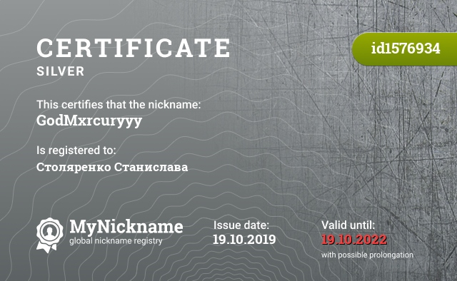 Certificate for nickname GodMxrcuryyy is registered to: Столяренко Станислава