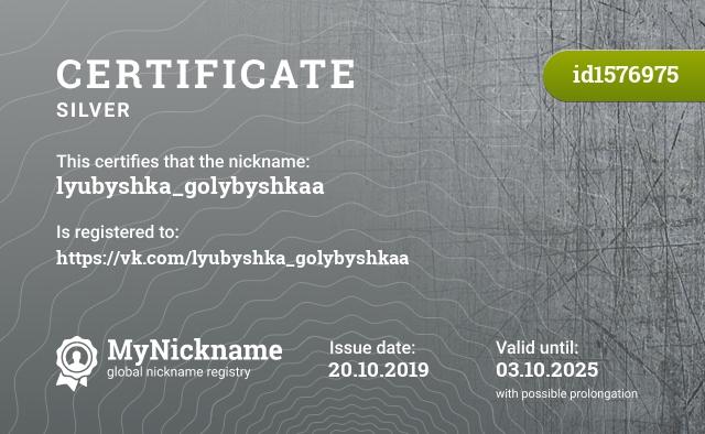 Certificate for nickname lyubyshka_golybyshkaa is registered to: https://vk.com/lyubyshka_golybyshkaa