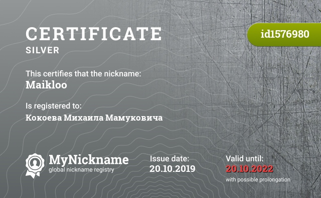 Certificate for nickname Maikloo is registered to: Кокоева Михаила Мамуковича