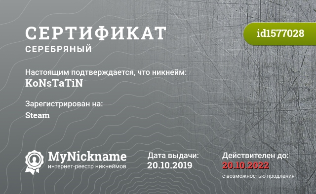 Сертификат на никнейм KoNsTaTiN, зарегистрирован на Steam