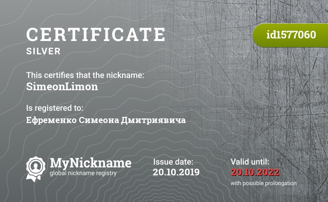 Certificate for nickname SimeonLimon is registered to: Ефременко Симеона Дмитриявича
