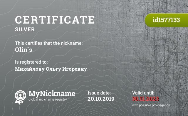 Certificate for nickname Olin`s is registered to: Михайлову Ольгу Игоревну