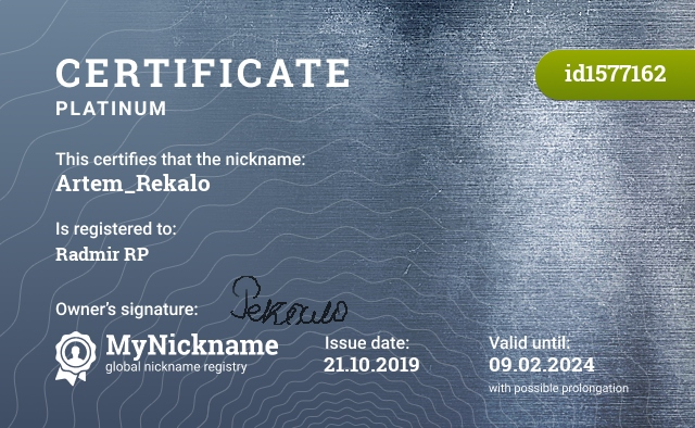 Certificate for nickname Artem_Rekalo is registered to: Radmir RP