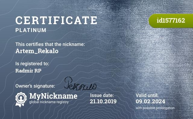 Certificate for nickname Artem_Rekalo is registered to: Radmir RP