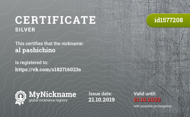 Certificate for nickname al pashichino is registered to: https://vk.com/s182716023s