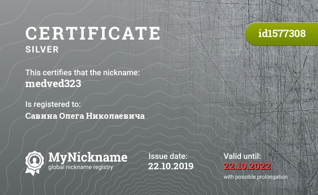 Certificate for nickname medved323 is registered to: Савина Олега Николаевича