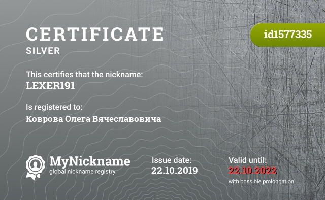 Certificate for nickname LEXER191 is registered to: Коврова Олега Вячеславовича