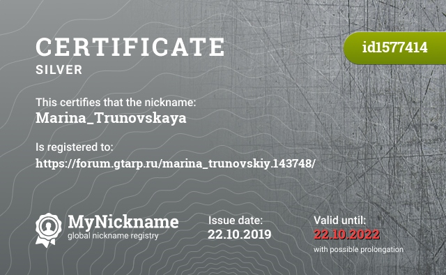 Certificate for nickname Marina_Trunovskaya is registered to: https://forum.gtarp.ru/marina_trunovskiy.143748/