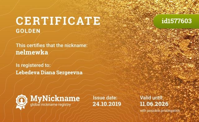 Certificate for nickname nelmewka is registered to: Лебедеву Диану Сергеевну