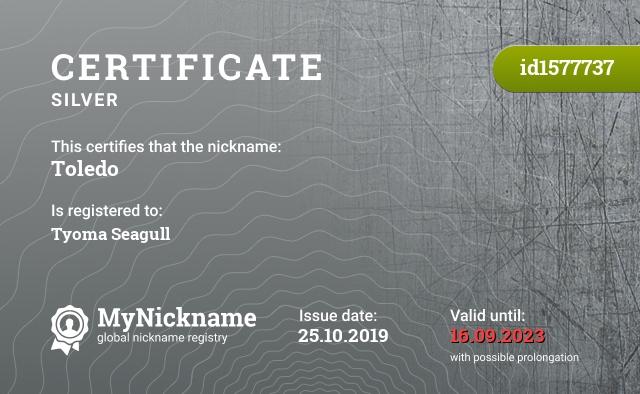 Certificate for nickname Toledo is registered to: Тёма Чайка