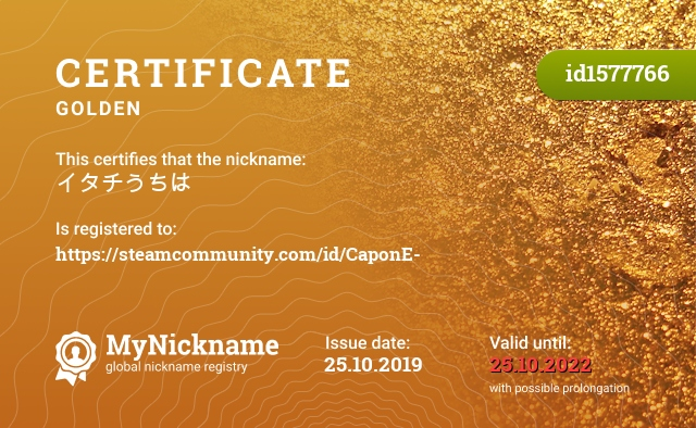Certificate for nickname イタチうちは is registered to: https://steamcommunity.com/id/CaponE-
