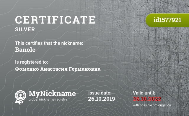 Certificate for nickname Banole is registered to: Фоменко Анастасия Германовна