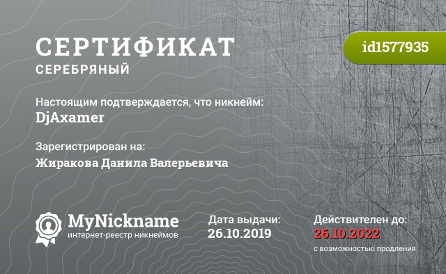 Сертификат на никнейм DjAxamer, зарегистрирован на Жиракова Данила Валерьевича