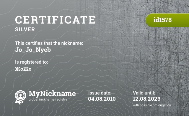 Certificate for nickname Jo_Jo_Nyeb is registered to: ЖоЖо