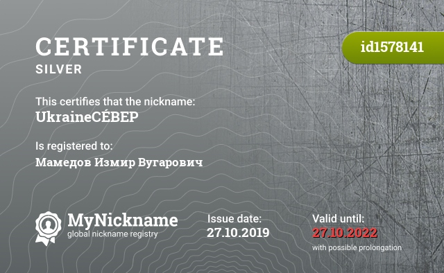 Certificate for nickname UkraineCÉBEP is registered to: Мамедов Измир Вугарович