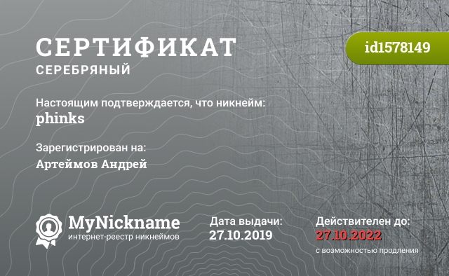 Сертификат на никнейм phinks, зарегистрирован на Артеймов Андрей