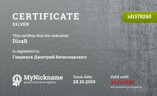 Certificate for nickname D1saR is registered to: Гавриков Дмитрий Вячеславович