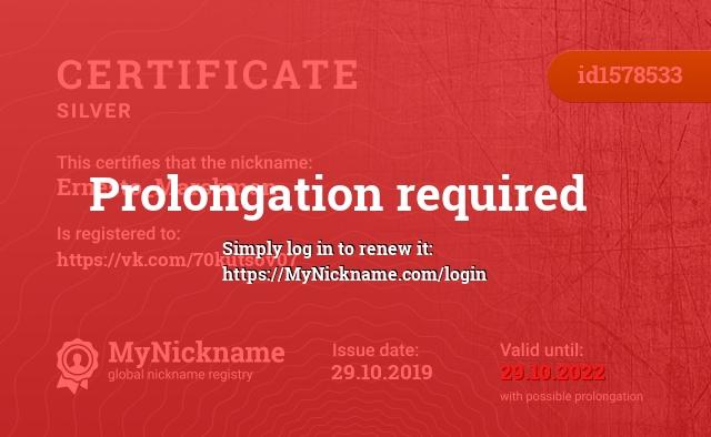 Certificate for nickname Ernesto_Marshman is registered to: https://vk.com/70kutsov07