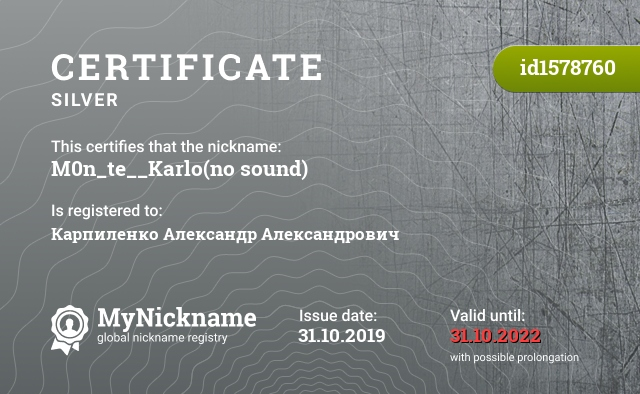 Certificate for nickname M0n_te__Karlo(no sound) is registered to: Карпиленко Александр Александрович