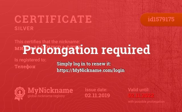 Certificate for nickname мини МАЙНКРАФТЕР is registered to: Телефон