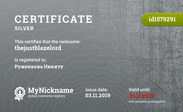 Certificate for nickname thejustblazelord is registered to: Руженкова Никиту