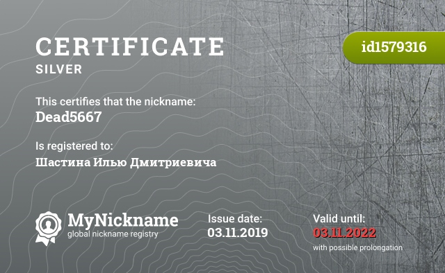 Certificate for nickname Dead5667 is registered to: Шастина Илью Дмитриевича