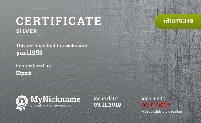 Certificate for nickname yuri1953 is registered to: Юрий