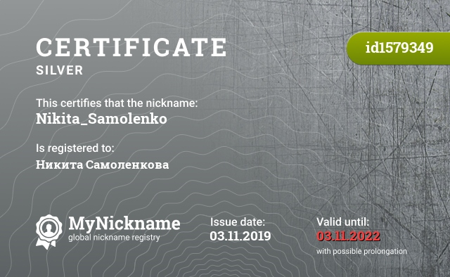 Certificate for nickname Nikita_Samolenko is registered to: Никита Самоленкова
