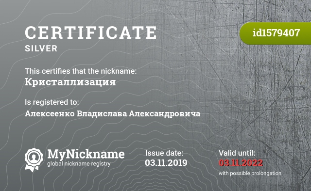 Certificate for nickname Кристаллизация is registered to: Алексеенко Владислава Александровича