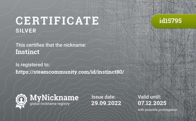 Certificate for nickname Instinct is registered to: Котлярского Вадима