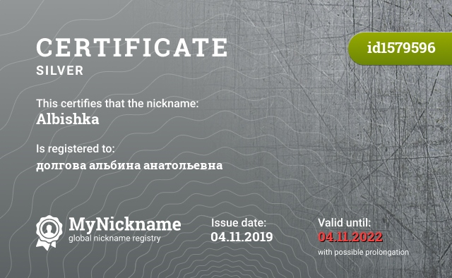 Certificate for nickname Аlbishka is registered to: долгова альбина анатольевна