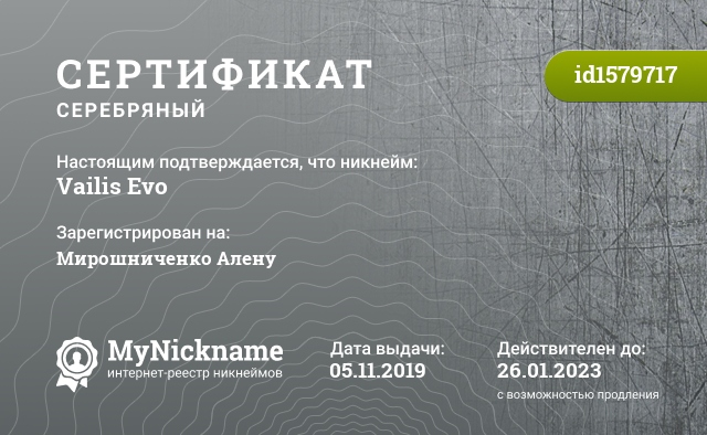 Сертификат на никнейм Vailis Evo, зарегистрирован на Мирошниченко Алену
