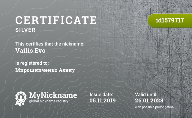 Certificate for nickname Vailis Evo is registered to: Мирошниченко Алену