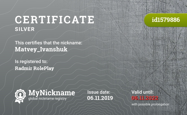 Certificate for nickname Matvey_Ivanshuk is registered to: Radmir RolePlay