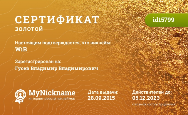 Сертификат на никнейм WiB, зарегистрирован на Гусев Владимир Владимирович