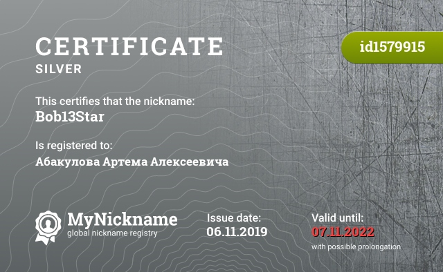 Certificate for nickname Bob13Star is registered to: Абакулова Артема Алексеевича