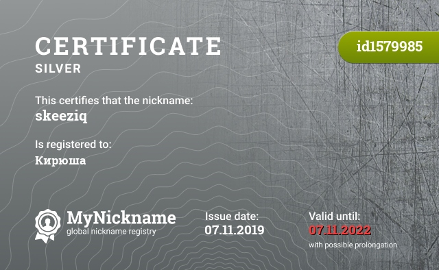 Certificate for nickname skeeziq is registered to: Кирюша